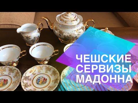 Чешские сервизы из фарфора   Сервиз Фредерика Мадонна   Чайный и кофейный сервизы - ОБЗОР