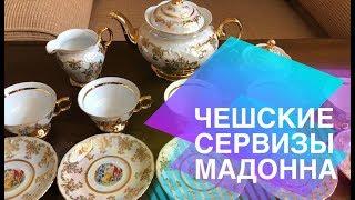 Чешские сервизы из фарфора | Сервиз Фредерика Мадонна | Чайный и кофейный сервизы - ОБЗОР