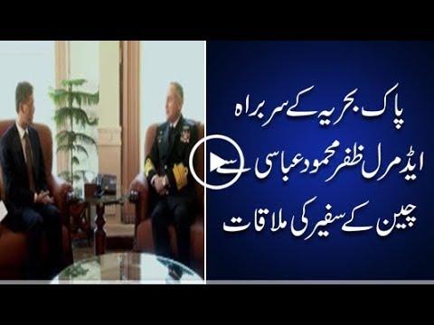 CapitalTV; Naval chief Admiral Zafar Mehmood Abbasi meets Chinese Ambassador