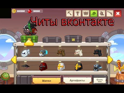 Читы Вконтакте на Вормикс