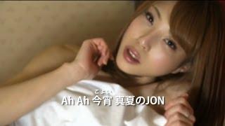『真夏のJON』 歌:粕谷まい 作詞・作曲:山田イノスケ 編曲:PAN PAN P...