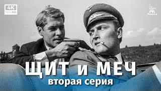 Щит и меч 2 серия (военный, реж. Владимир Басов, 1967 г.)
