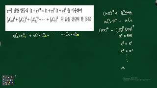 확률과 통계- 이항정리-  특별한 이항계수의 성질을 이…