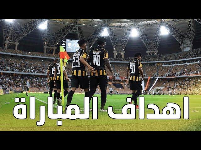 أهداف مباراة الاتحاد 5 × 1 الشباب كأس دوري الأمير محمد بن سلمان الجولة 20 تعليق فارس عوض