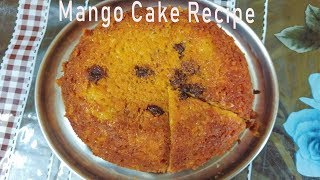 Mango cake recipe|How to make easily mango cake without using microwave|आम कि केक बनाने कि विधि