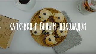 «Едим Дома» — Капкейки с белым шоколадом