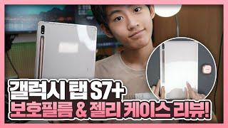 갤럭시탭 S7+ 보호필…