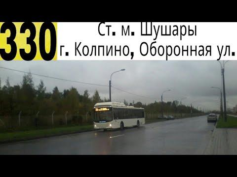 "Автобус 330 ""Ст. м. ""Шушары"".- г. Колпино, Оборонная ул"" ."