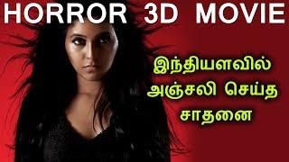 Anjali's movie national record | Nayanthara | Trisha