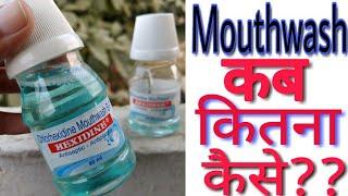 Hexidine Mouthwash Usage || How To Use Mouthwash