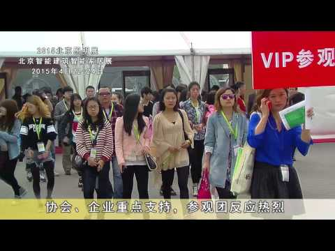 China Lighting Expo & China Intelligent Building Expo 2014 Show Review
