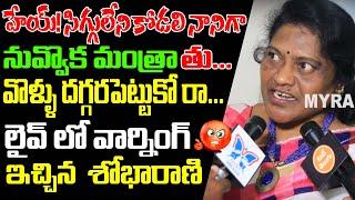 TDP Leader Shobarani Abuses Minster Kodali Nani | Shobarani Serious Comments On YSRCP Govt