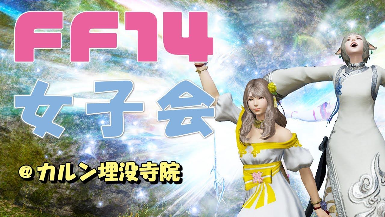 【FF14】女子会!カルン埋没寺院攻略@初見1人【女性ゲーム実況】