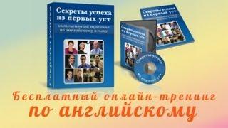 Уроки английского бесплатно! Lesson 5. Онлайн-тренинг «Секреты успеха из первых уст»