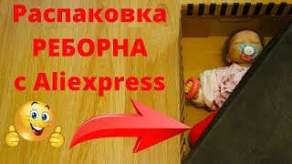 Обложка на видео о Распаковка куклы Реборн с Aliexpress