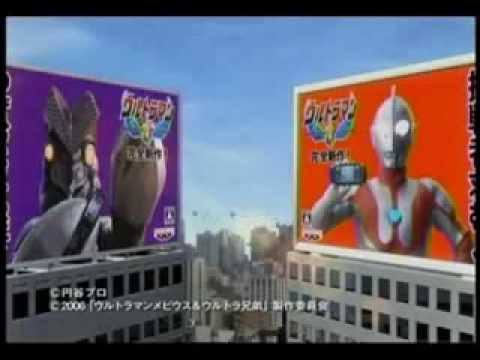 Ultraman Fighting Evolution 0 japanese psp commercial
