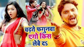 Gunjan Singh सबसे हिट होली VIDEO SONG किस लेबे दS Chadhate Fagun Ego Kiss Lebe Da Holi Song