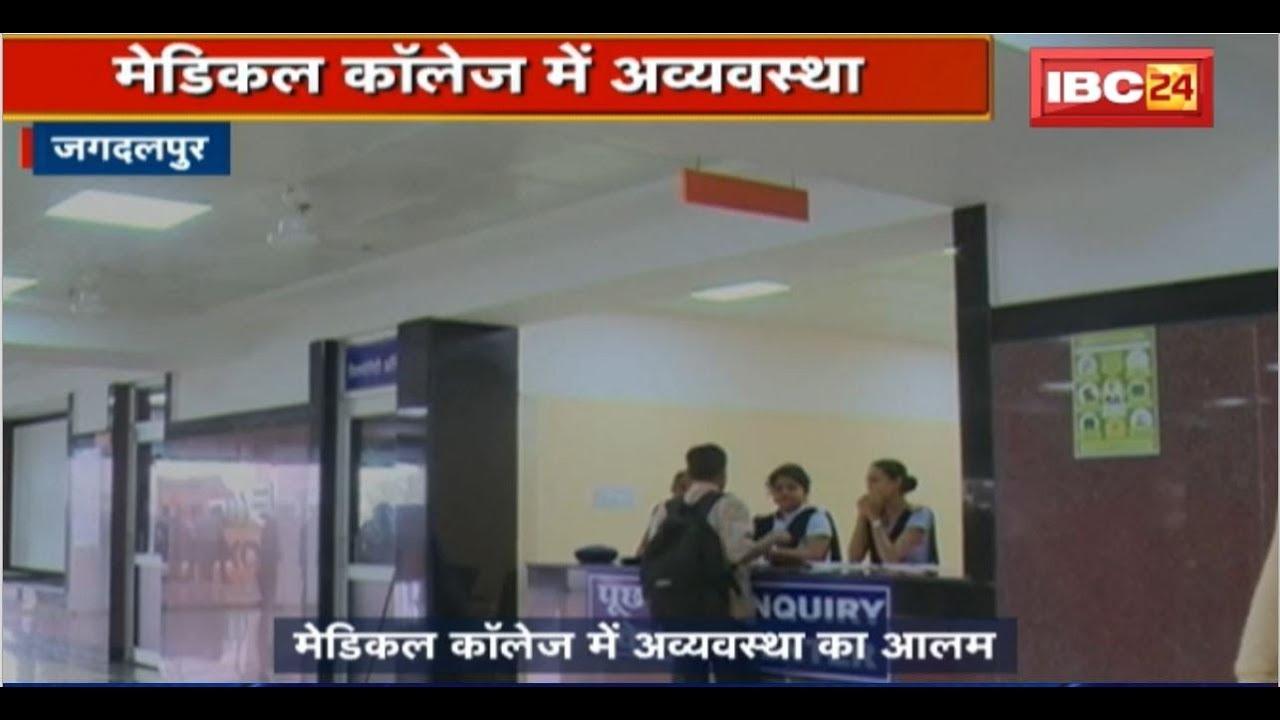 Jagdalpur Medical College में अव्यवस्था का आलम | 30 हजार Blood Sample के नमूने नष्ट करने पड़े