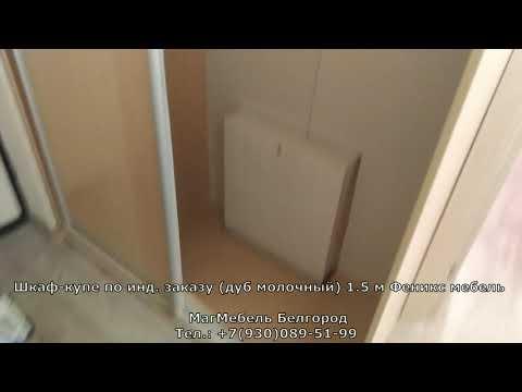 Шкаф-купе 1.5 м (дуб молочный) Феникс мебель