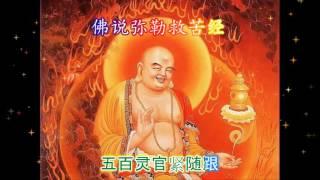 佛说弥勒救苦经 (粤语) Maitreya Buddha Salvation Sutra (Cantonese)