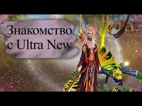 Download Знакомство с Ultra New Pw... Ванильная игра от Лисьего Хвостика в Perfect world.