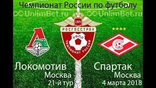 Локомотив - Спартак 4.03.2018: прогноз и ставки на матч РФПЛ