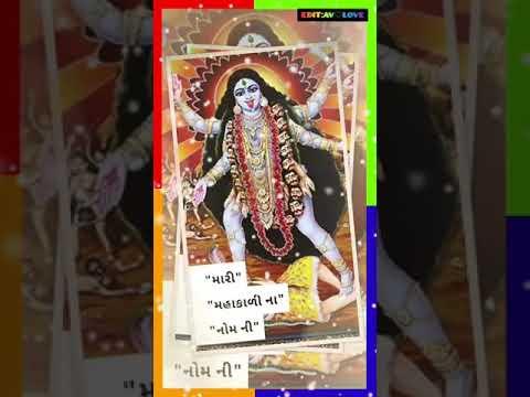 Lagni lagi se Mari Mahakali na nam ni// Ashok Thakor//New Gujarati whatsapp status//EDIT:AV♡LOVE