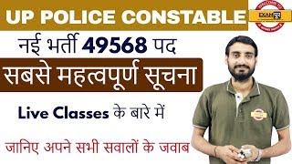 सबसे महत्वपूर्ण सूचना   #UP Police Constable (49568 पद)  जानिए अपने सभी सवालों के जवाब  By Vivek Sir