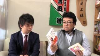 第1話:斉藤和也(さいとうかずや)×天才工場吉田浩先生(出版界のジャイアン)