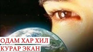 КЕЧАСИДА БУЛГАН ВОКЕА (исботланди)