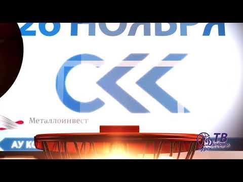 Анонс на 26.11.2017 «Динамо» (Курск) – МБА (Москва)
