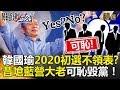 關鍵時刻線上看 2019-03-16 韓國瑜2020初選不領表? 昔嗆藍營大老可恥毀黨 Ctime