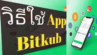 วิธีใช้ App Bitkub อย่างละเอียด ดูจบใช้เป็นแน่นอน