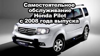 Самостоятельное обслуживание автомобиля Honda Pilot с 2008 года выпуска