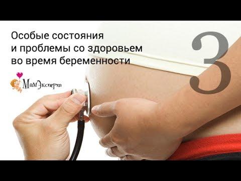 Обмороки при беременности: на ранних сроках, во 2-м и 3-м