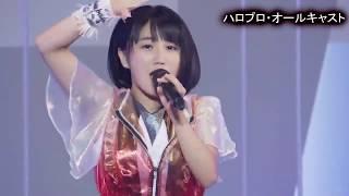ハロプロ・オールキャスト 「初恋サンライズ」