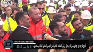 مصر العربية | أردوغان وداود أوغلو يشاركان بحفل تركيب القطعة الأخيرة من الجسر المعلق الثالث بإسطنبول