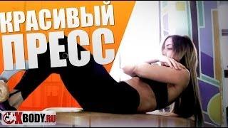 Упражнения для пресса для девушек(ПОДПИШИСЬ на нас http://goo.gl/LC5iR5 В нашем новом видео мы покажем самые разнообразные упражнения для пресса для..., 2014-07-01T06:50:35.000Z)