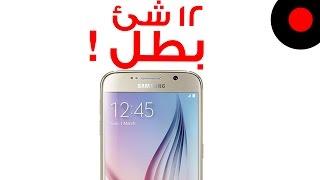 12 شئ بطل للجالاكسي اس 6 Samsung Galaxy S6