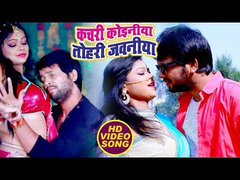 Ajit Anand का सबसे रसदार गाना - Kachri Koiniya Tohri Jawaniya - Bhojpuri Hit Songs 2018