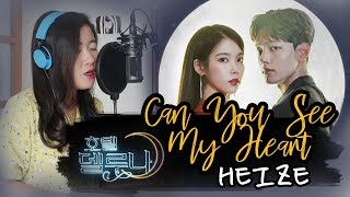 Gambar cover [MV/COVER] CAN YOU SEE MY HEART-HEIZE 헤이즈 (HOTEL DEL LUNA 호텔 델루나 OST) by Marianne Topacio ft NNPiano