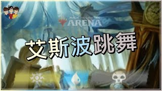 【介紹】艾斯波跳舞 [ Esper Dance × ELD Standard | Magic: The Gathering Arena ]《魔法風雲會 MTGA》