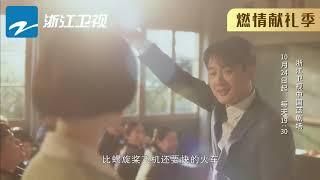 《奔腾年代》预告:10月24日开播!带你感受中国速度! 佟大为/蒋欣【中国蓝剧场】【浙江卫视官方HD】