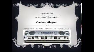 �������� ���� Vladimir Alegrub - Невезучий ������