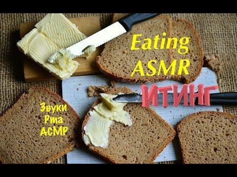 858🍞 #Eating #ASMR 🥪#Звуки Рта #Итинг #АСМР #moundsound #Ем хлеб с Маслом