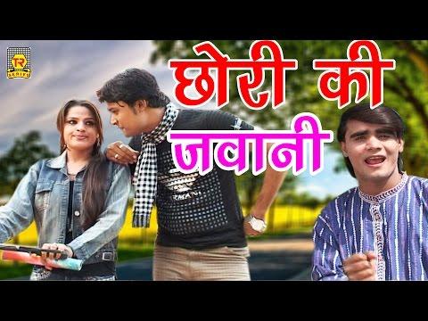 सुपर हिट रसिया  छोरी मत उचके | Chhori Mat Uchke | Ramdhan Gujjar | New Hot Rasiya 2017