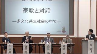 日本宗教学会 公開シンポジウム「宗教と対話──多文化共生社会の中で」