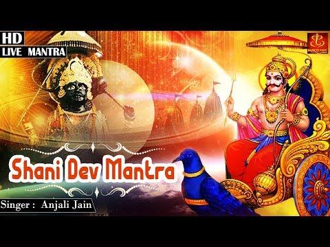 Live Shani Dev Mantra    शनि देव मंत्र    Anjali Jain    Shani Dev Maha Mantra    Bhakti Bhajan