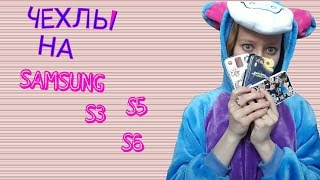 МОИ ЧЕХЛЫ НА SAMSUNG S3 S5 S6 | Lisa.F(, 2016-05-24T08:14:51.000Z)