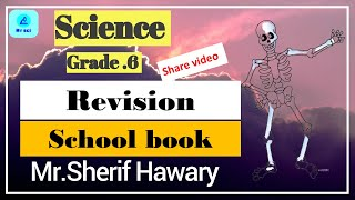 Science |Grade 6 |Solving school book|  1st Term حل أسئلة كتاب المدرسة G.6